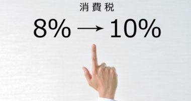 消費税が10%に!不動産で消費税がかかるものとかからないものとは?